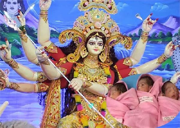 up in three baby girl born in navratri