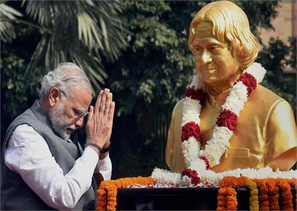 apj abdul kalam birthday wishes pm modi