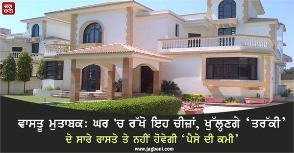 vastu house things goods promotion no money shortage