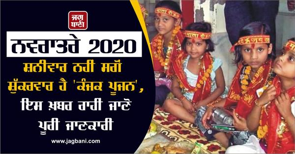 navratri 2020 know all about ashtami and kanya puja