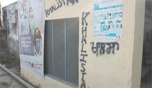 nawanshahr sdm office khalistani slogans