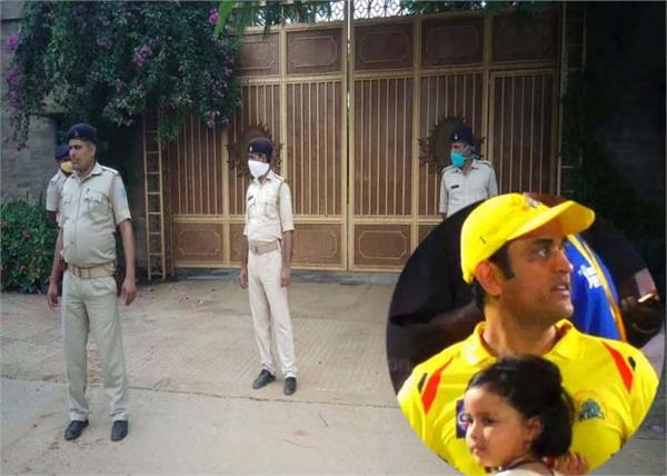 mahendra singh dhoni  daughter  rape  home  security