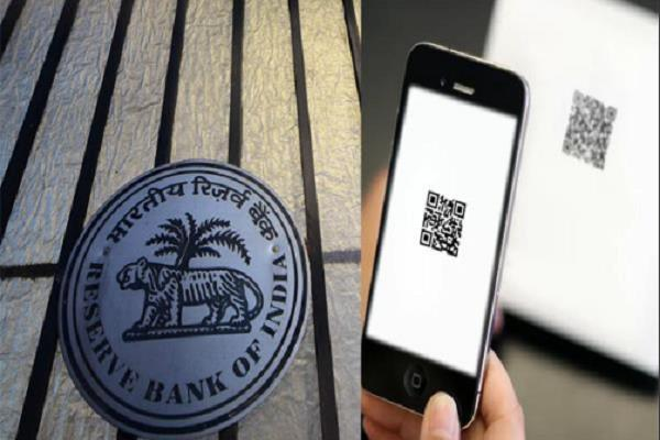 rbi announces paytm and google psy payment method is changing