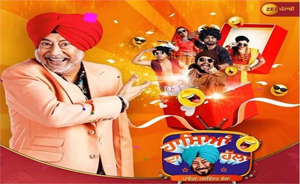 jaswinder bhalla new tv show haseyan  da halla