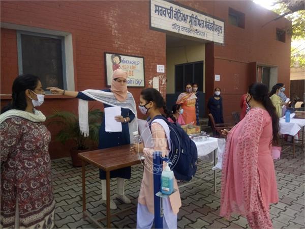 punjab opend schools jalandhar