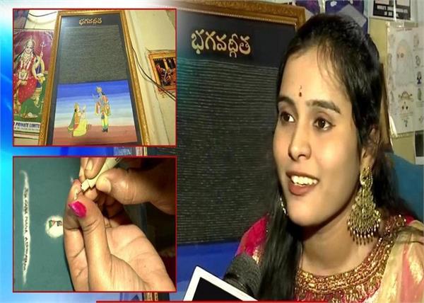 micro artist in written bhagavad gita on rice grains