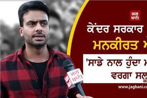 mankirt aulakh angry at center govt    treats us like stepmother