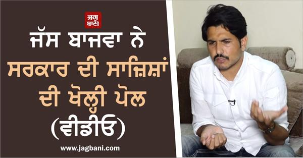 jass bajwa exclusive interview