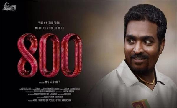 sri lankan cricketer muttiah muralitharan biopic titled 800