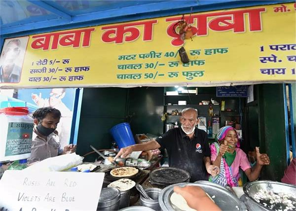 baba ka dhaba 80 year old social media star