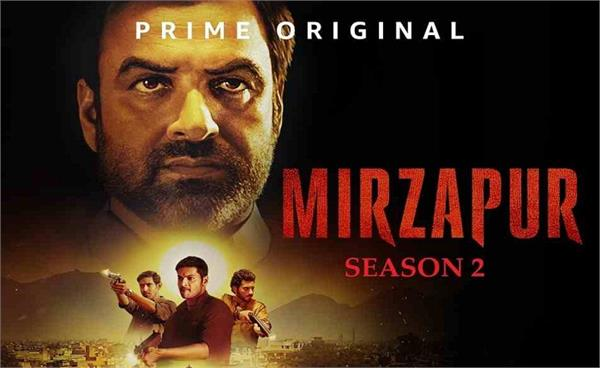 amazon prime mirzapur 2 will be released today
