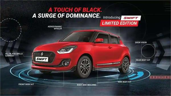 maruti suzuki swift limited edition launched in india