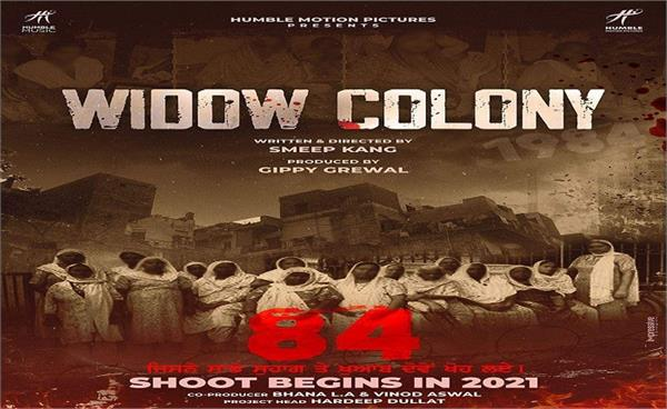 gippy grewal announces his next film  widow colony