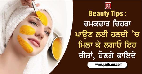 beauty tips  turmeric  shiny  face  acne  skin