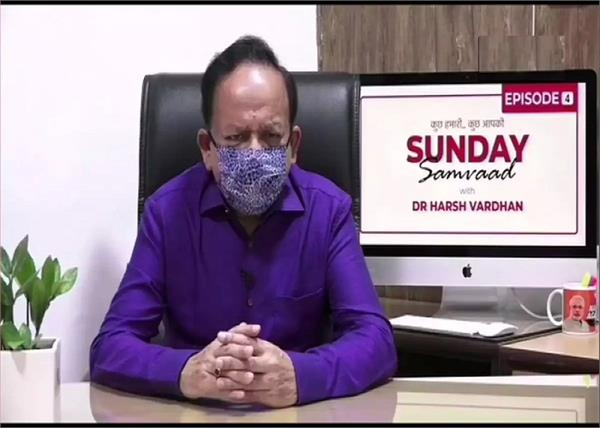 dr harsh vardhan sunday samvaad
