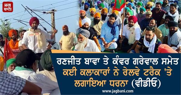 ranjit bawa   kanwar grewal protest ay railway track