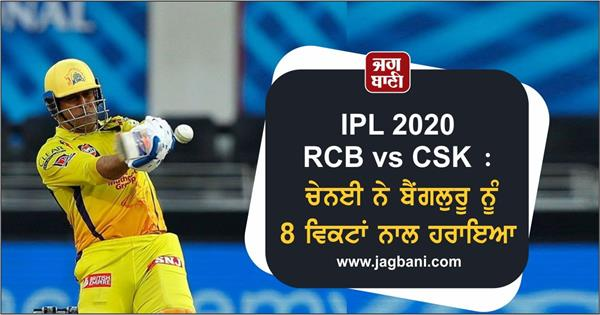 ipl 2020 royal challengers bangalore vs chennai super kings