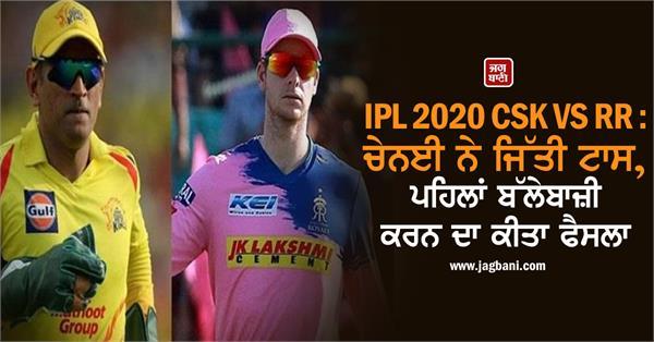 ipl 2020 csk vs chennai and rajasthan match