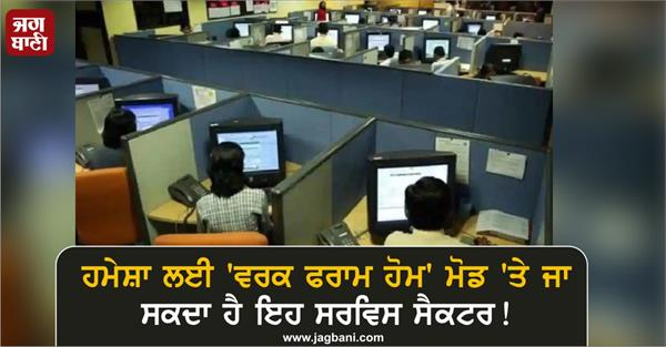 this service sector can go to work from home mode forever