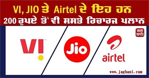 vi  jio and airtel cheap recharge plans