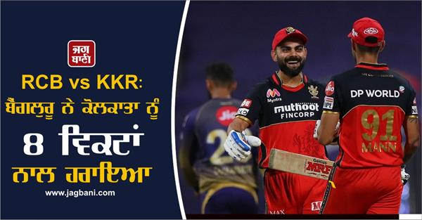 ipl 2020 kolkata knight riders and royal challengers bangalore match