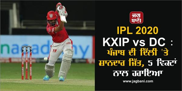 ipl 2020 kxip vs dc punjab team to enter the field for a hat trick of victory