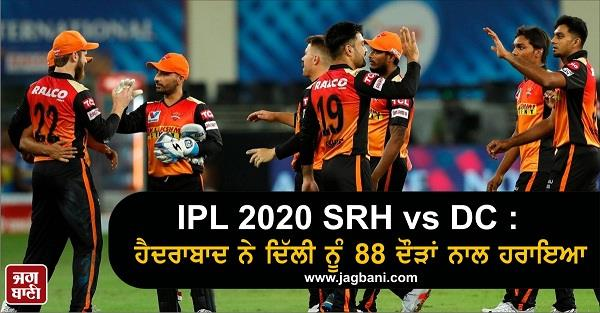 delhi capitals vs sunrisers hyderabad