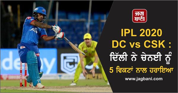 delhi capitals vs chennai super kings