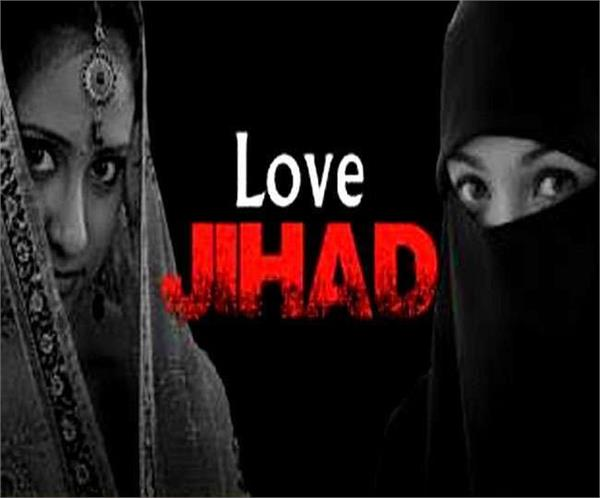 love jihad  the same law