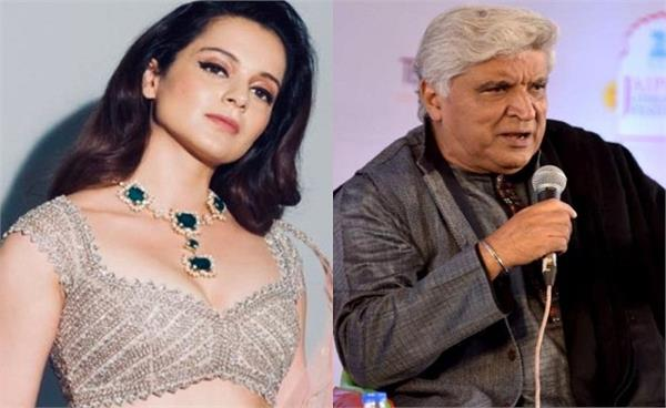 javed akhtar files complaint against kangana ranaut over comments