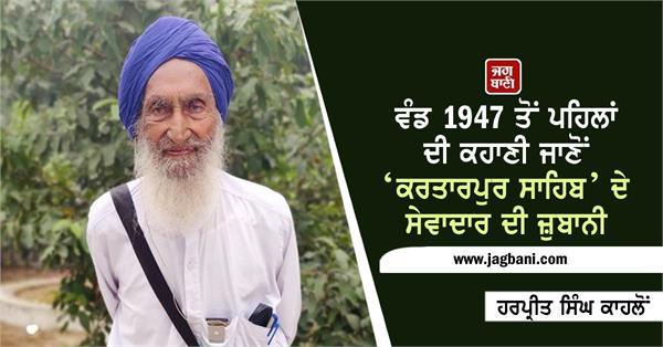 partition 1947 kartarpur sahib sevadar oral
