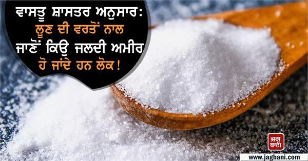 vastu shastra salt use rich people