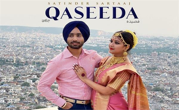 satinder sartaaj latest punjabi song   qaseeda   on trending