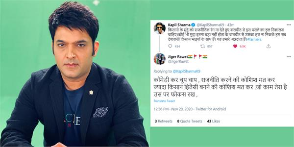 user tried to troll kapil sharma on twitter for supporting farmers