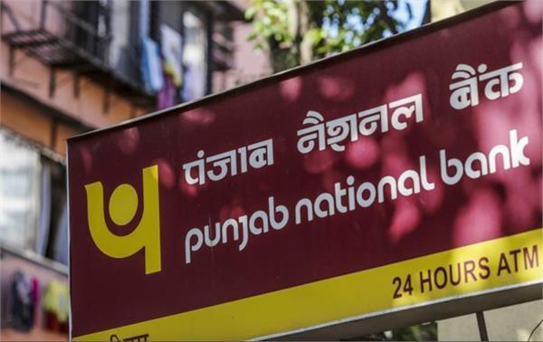 pnb bank peon recruitment 2021
