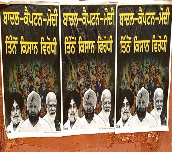 tarn taran anti farmer poster