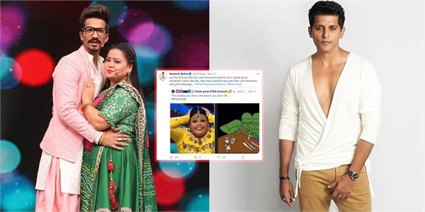 karanvir bohra angry on memes viral against bharti singh