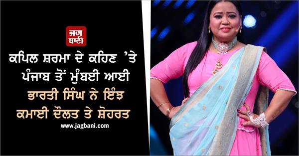 bharti singh struggle period and success story