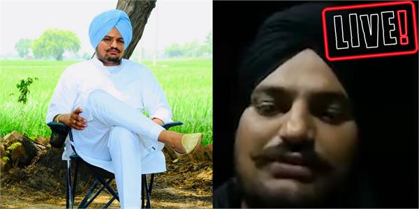 sidhu moose wala live video for support farmers