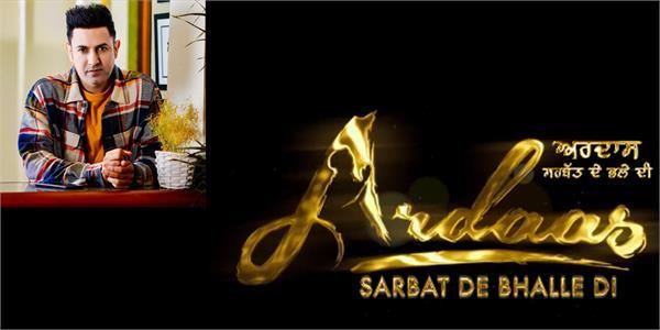 'ਅਰਦਾਸ' ਦੀ ਲੜੀ ਨੂੰ ਅੱਗੇ ਤੋਰਦਿਆਂ ਗਿੱਪੀ ਗਰੇਵਾਲ ਨੇ ਐਲਾਨੀ ਫ਼ਿਲਮ 'ਅਰਦਾਸ : ਸਰਬੱਤ ਦੇ ਭਲੇ ਦੀ'