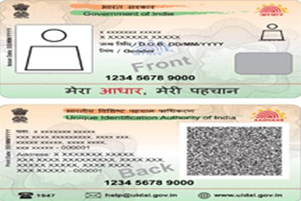 now your identity will be offline with the qr code of aadhaar card
