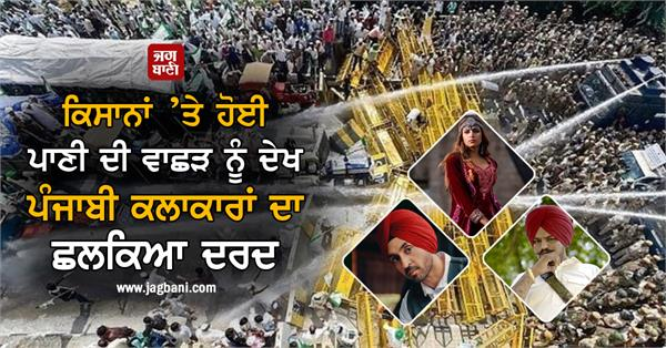 punjabi singers and actors support farmers