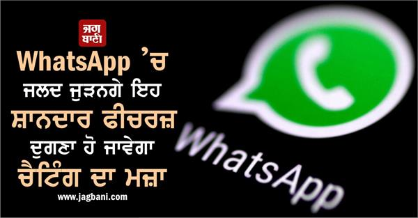top upcoming features on whatsapp