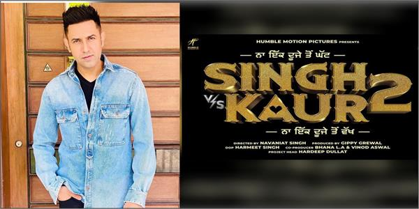 gippy grewal annouce new film singh vs kaur 2