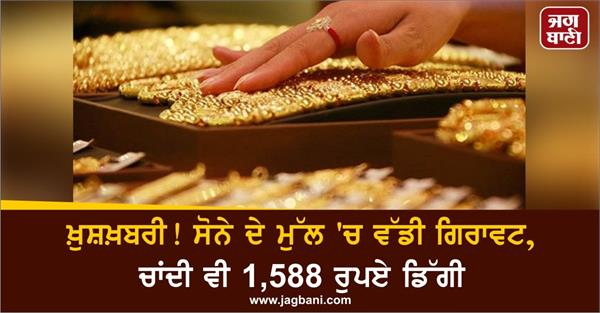 good news gold prices down