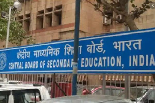 cbse notification
