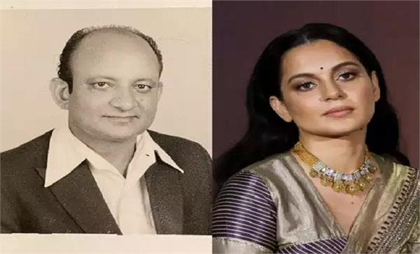 kangana ranaut grandfather shri braham chand ranaut passed away