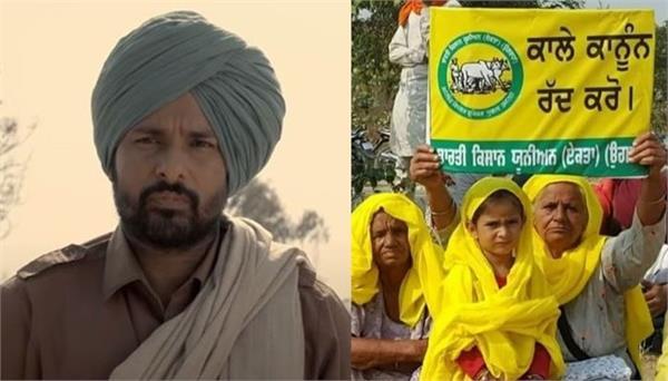 farmers protest punjabi singer amrinder gill