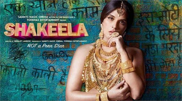 richa chadda movie shakeela trailer released