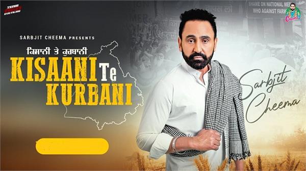 sarabjit cheema s farming song